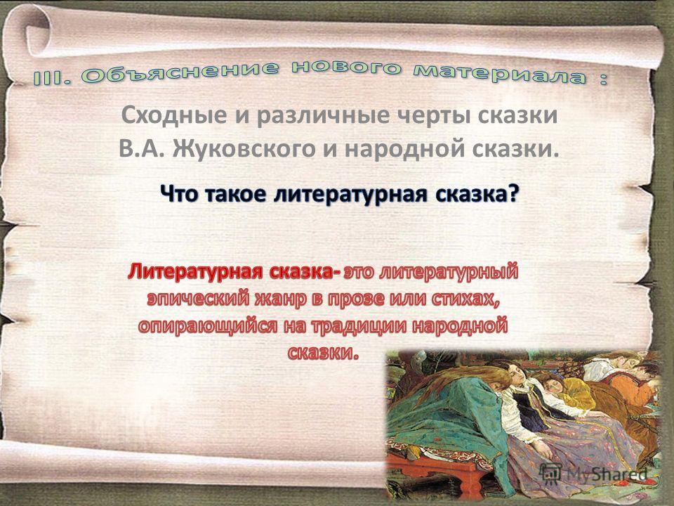 Сходные и различные черты сказки В.А. Жуковского и народной сказки.