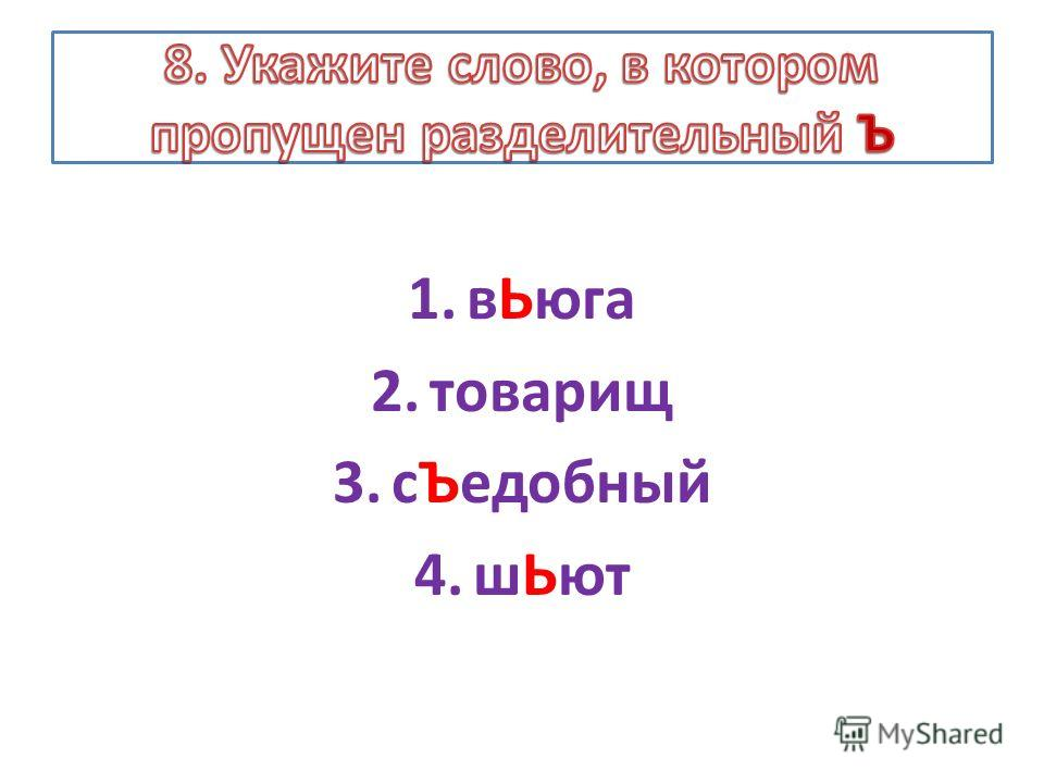 1.вЬюга 2.товарищ 3.сЪедобный 4.шЬют