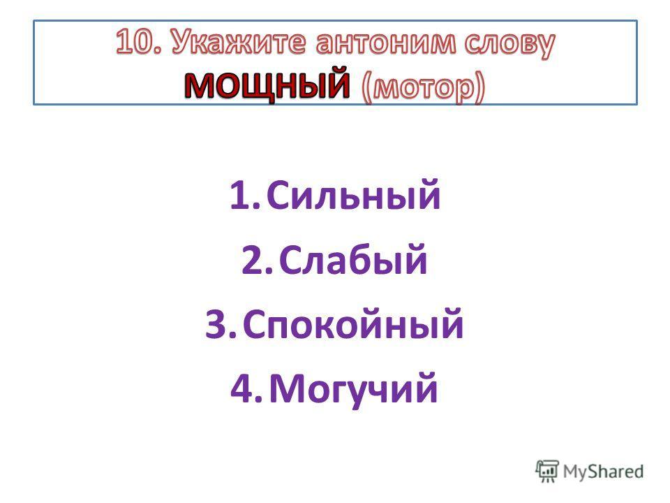 1.Сильный 2.Слабый 3.Спокойный 4.Могучий