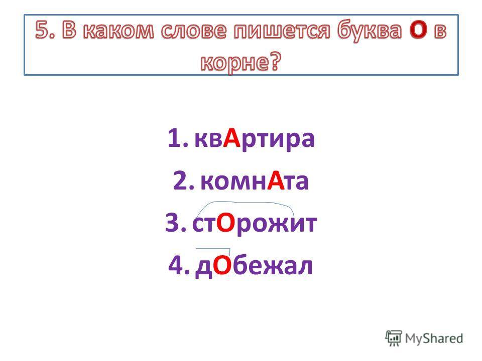 1.квАртира 2.комнАта 3.стОрожит 4.дОбежал