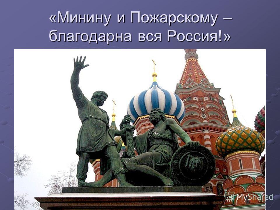 «Минину и Пожарскому – благодарна вся Россия!»