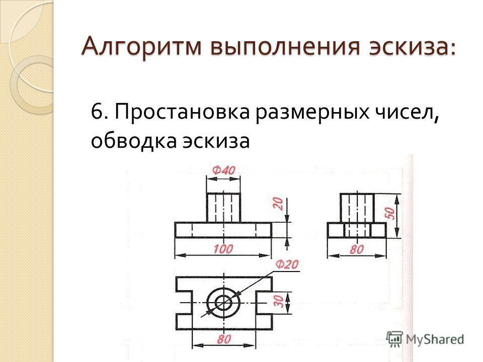 Алгоритм выполнения эскиза : 6. Простановка размерных чисел, обводка эскиза