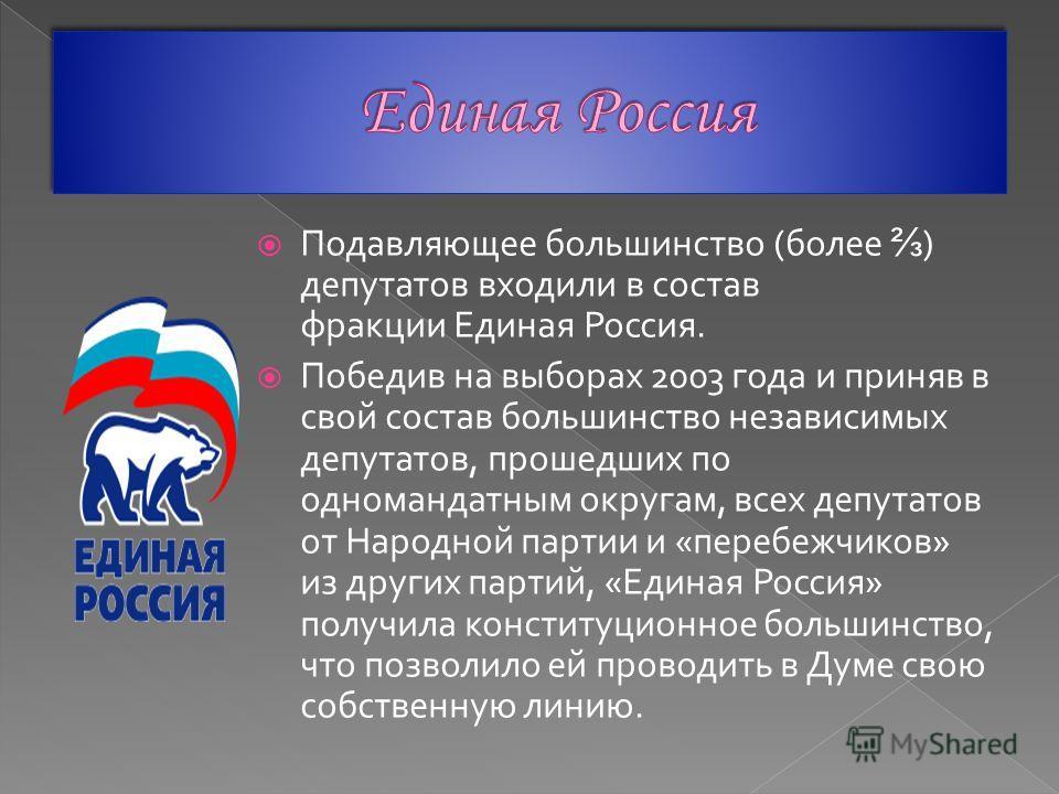 Подавляющее большинство (более ) депутатов входили в состав фракции Единая Россия. Победив на выборах 2003 года и приняв в свой состав большинство независимых депутатов, прошедших по одномандатным округам, всех депутатов от Народной партии и «перебеж