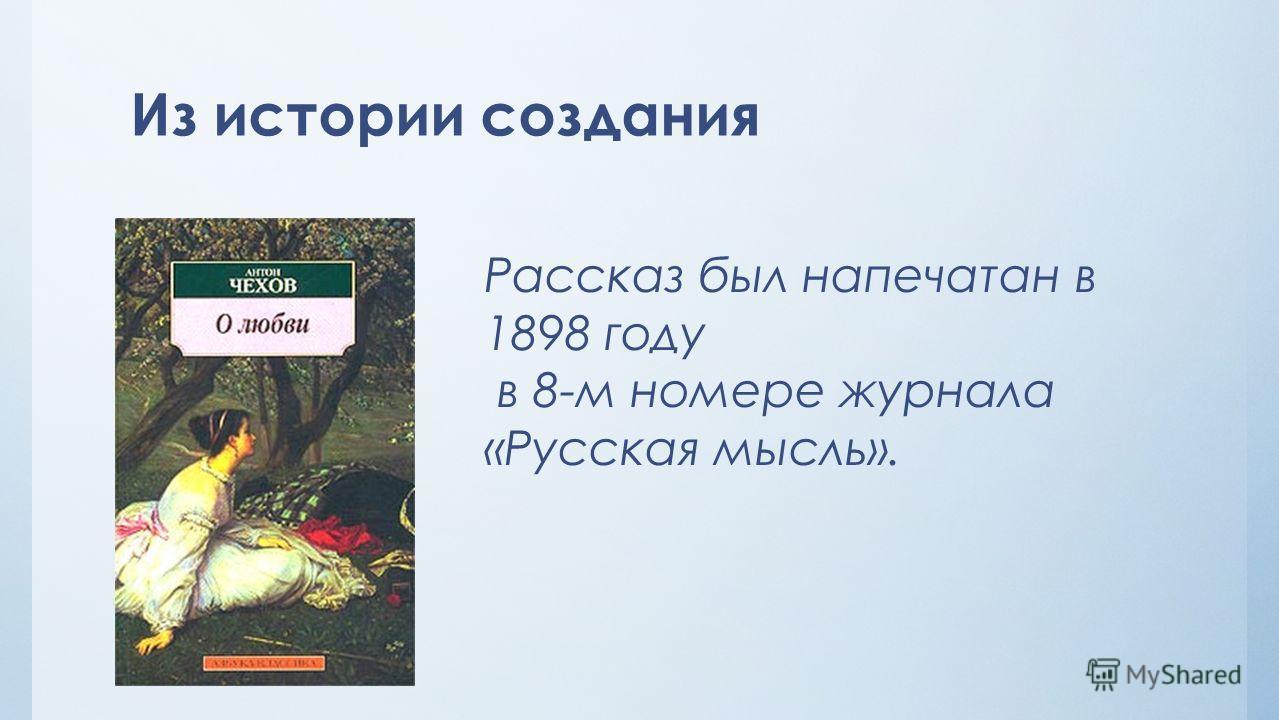 Из истории создания Рассказ был напечатан в 1898 году в 8-м номере журнала «Русская мысль».
