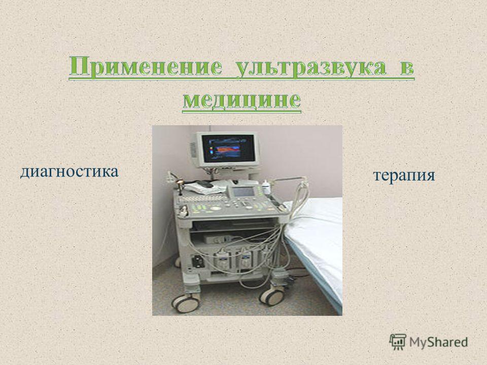 диагностика терапия