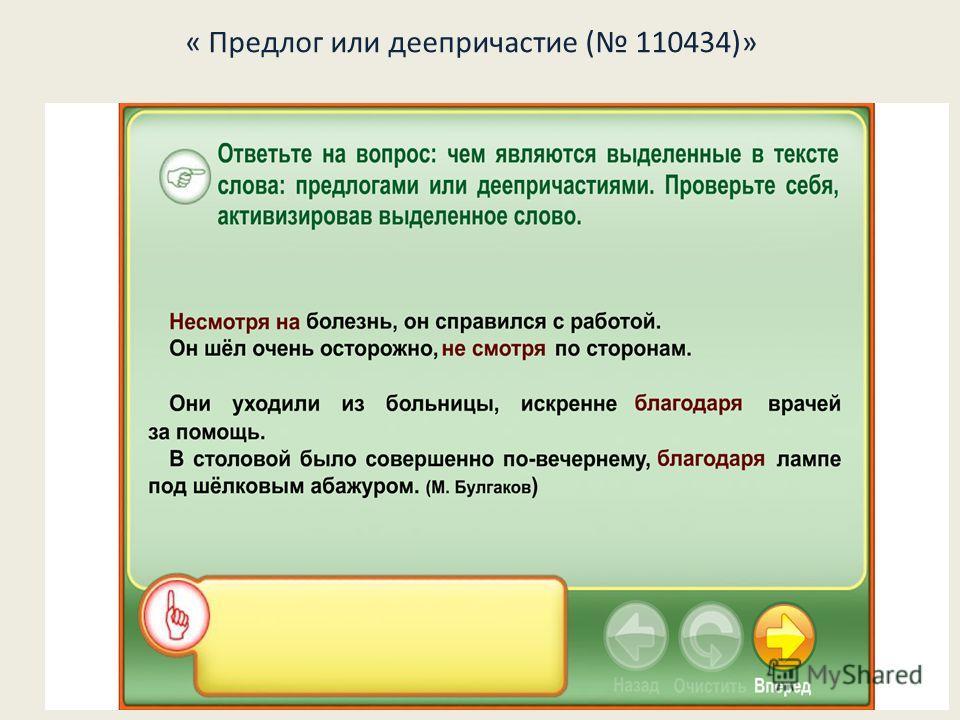 « Предлог или деепричастие ( 110434)»