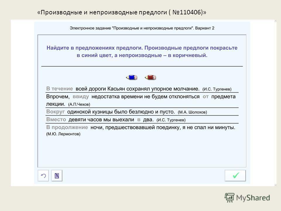 «Производные и непроизводные предлоги ( 110406)»