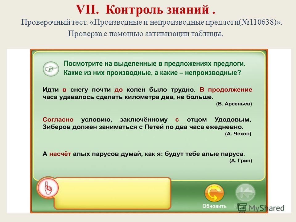 VII. Контроль знаний. Проверочный тест. «Производные и непроизводные предлоги(110638)». Проверка с помощью активизации таблицы.