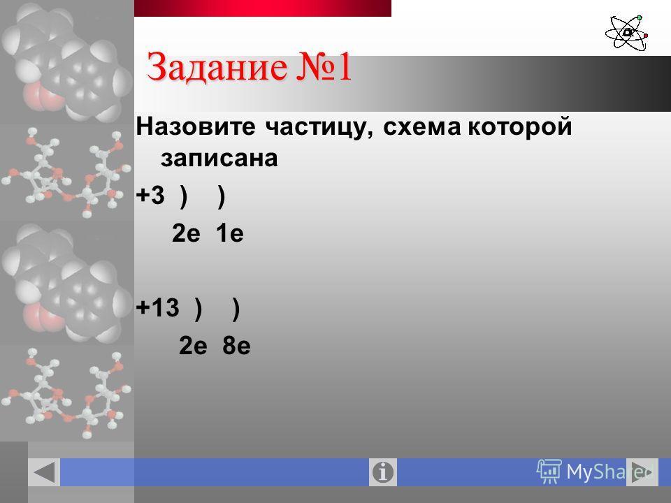 Задание 1 Назовите частицу, схема которой записана +3 ) ) 2е 1е +13 ) ) 2е 8е