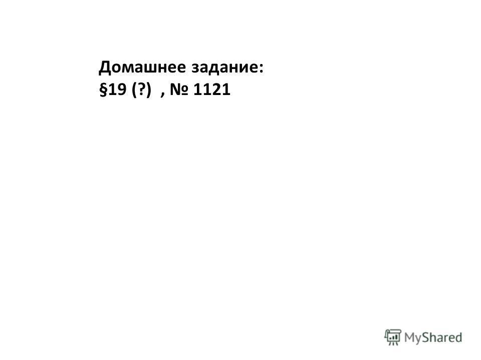 Домашнее задание: §19 (?), 1121