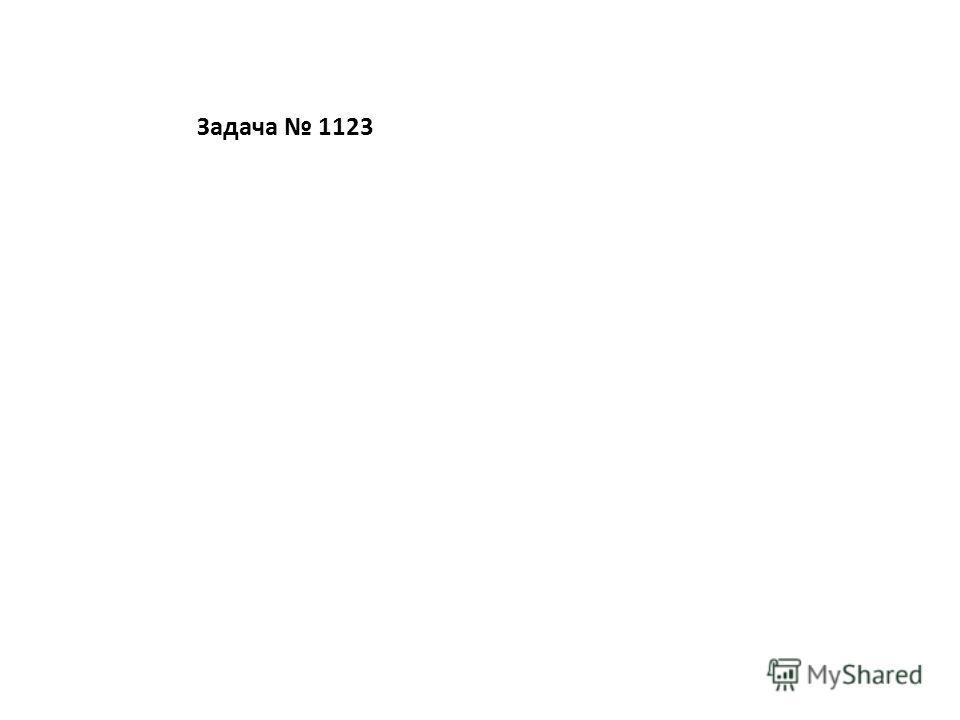 Задача 1123