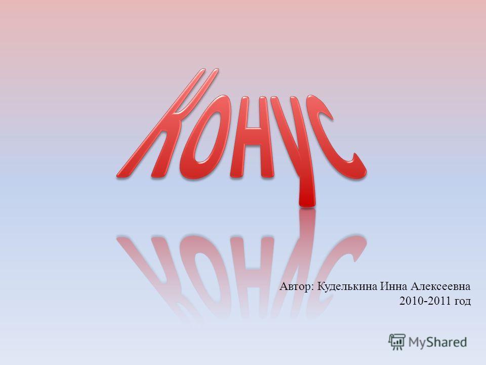 Автор: Куделькина Инна Алексеевна 2010-2011 год