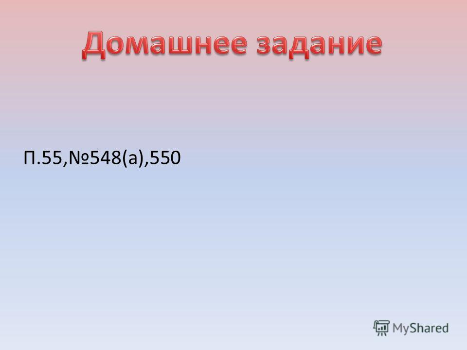 П.55,548(а),550