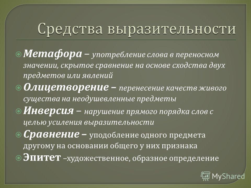 Метафора – употребление слова в переносном значении, скрытое сравнение на основе сходства двух предметов или явлений Олицетворение – перенесение качеств живого существа на неодушевленные предметы Инверсия – нарушение прямого порядка слов с целью усил