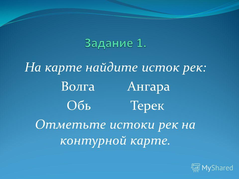 На карте найдите исток рек: Волга Ангара Обь Терек Отметьте истоки рек на контурной карте.