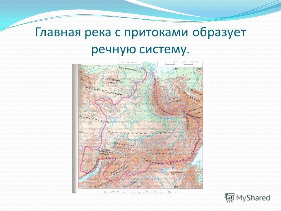 Главная река с притоками образует речную систему.
