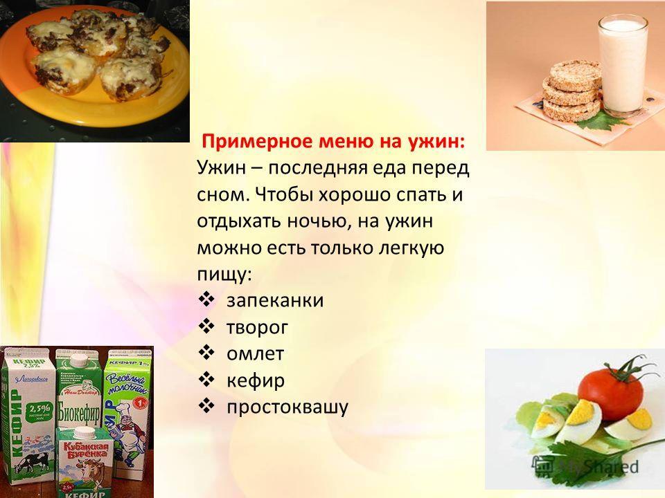 Примерное меню на ужин: Ужин – последняя еда перед сном. Чтобы хорошо спать и отдыхать ночью, на ужин можно есть только легкую пищу: запеканки творог омлет кефир простоквашу