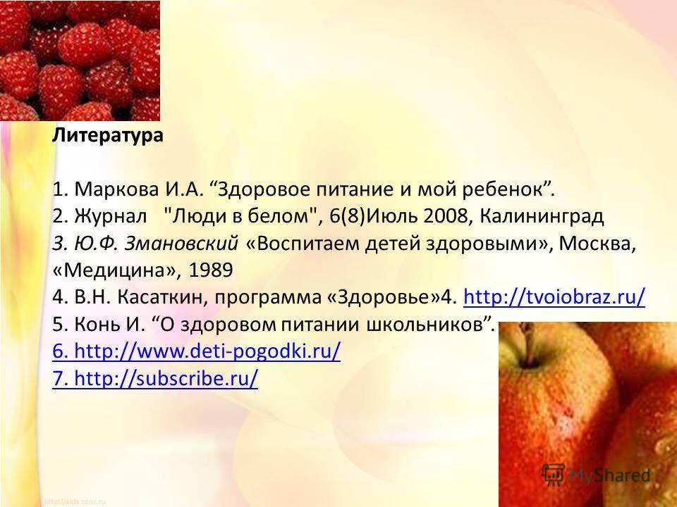 Литература 1. Маркова И.А. Здоровое питание и мой ребенок. 2. Журнал