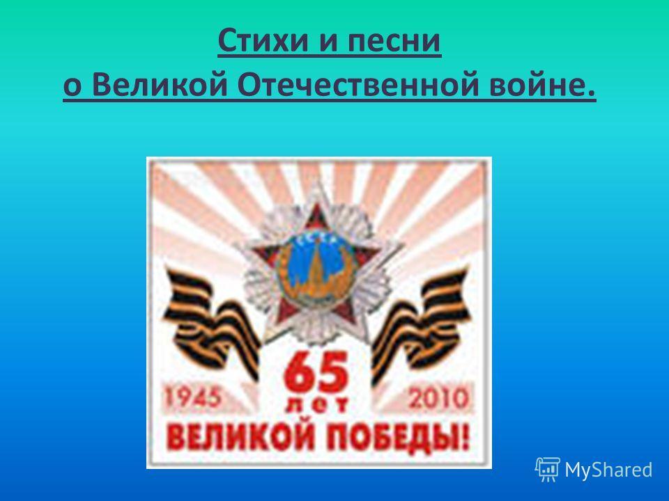 Стихи и песни о Великой Отечественной войне.