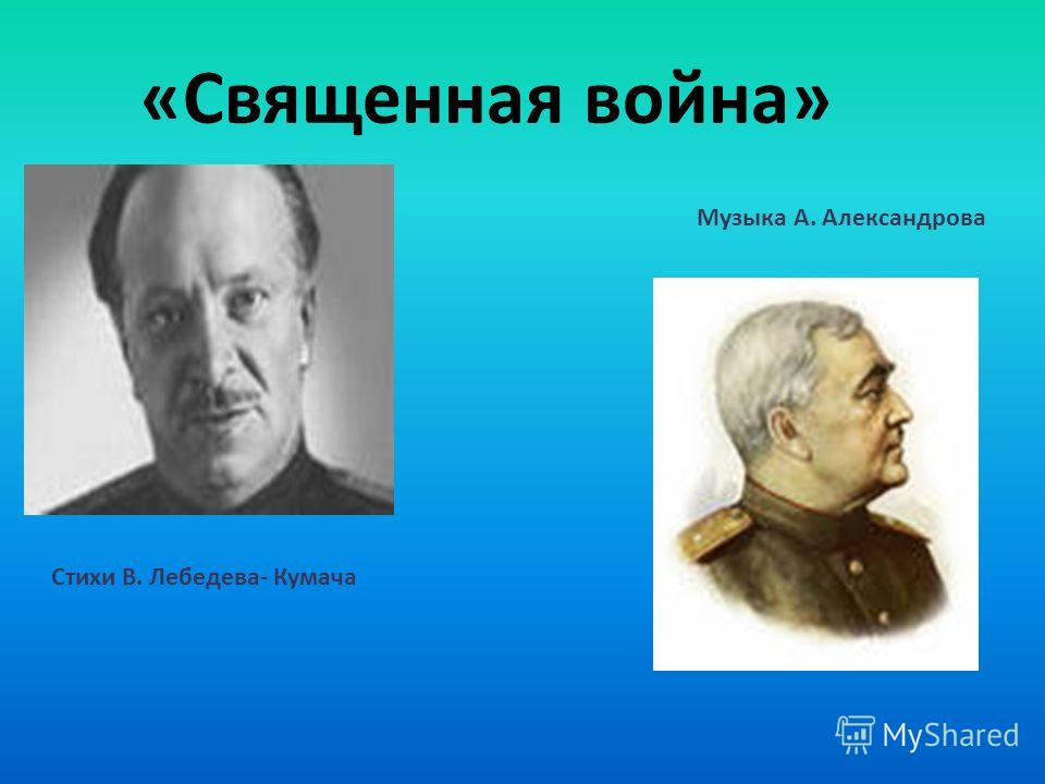 «Священная война» Стихи В. Лебедева- Кумача Музыка А. Александрова