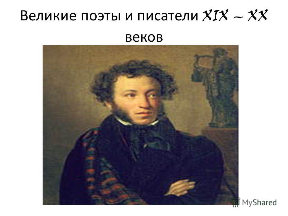 Великие поэты и писатели XIX – XX веков