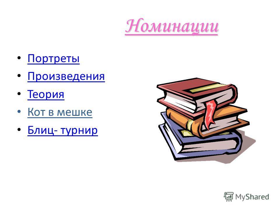 Портреты Произведения Теория Кот в мешке Блиц- турнир Номинации