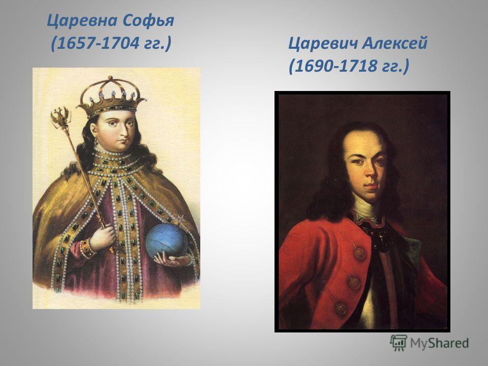 Царевна Софья (1657-1704 гг.) Царевич Алексей (1690-1718 гг.)