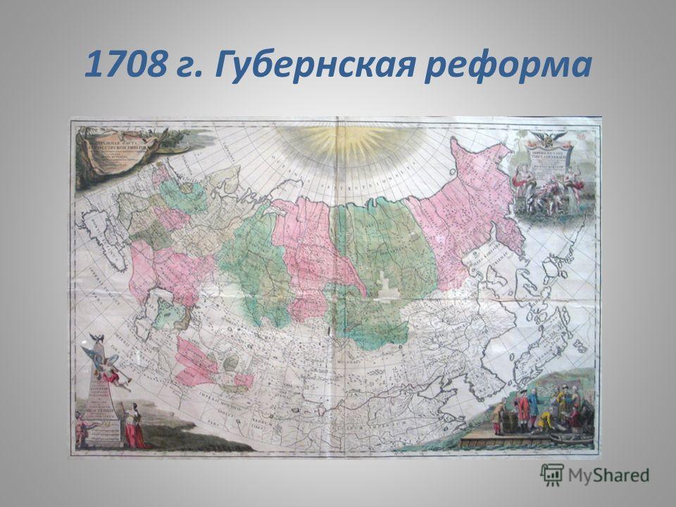 1708 г. Губернская реформа