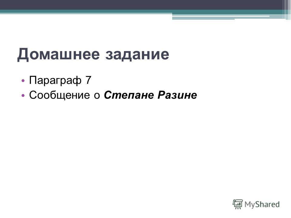 Домашнее задание Параграф 7 Сообщение о Степане Разине