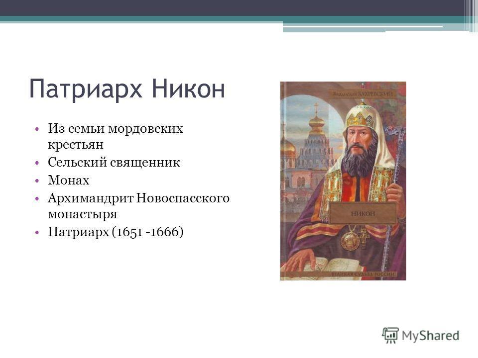 Патриарх Никон Из семьи мордовских крестьян Сельский священник Монах Архимандрит Новоспасского монастыря Патриарх (1651 -1666)