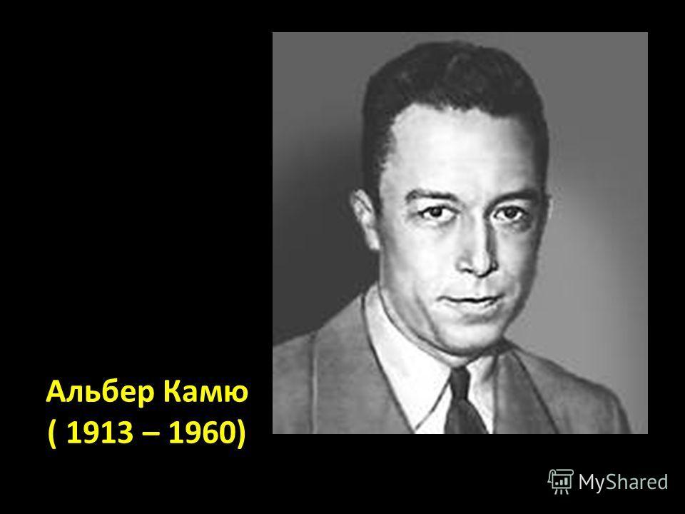 Альбер Камю ( 1913 – 1960)