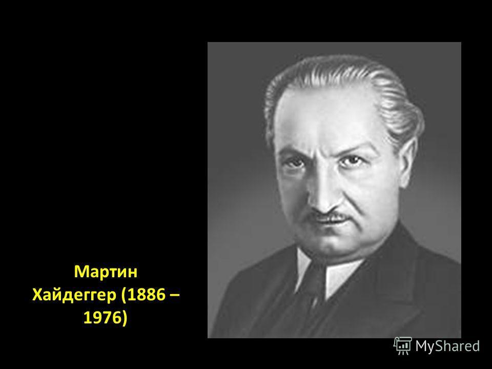 Мартин Хайдеггер (1886 – 1976)