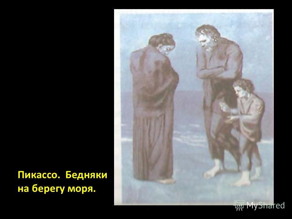Пикассо. Бедняки на берегу моря.