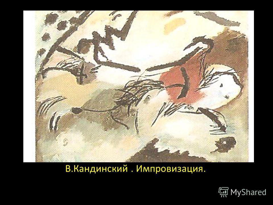 В.Кандинский. Импровизация.