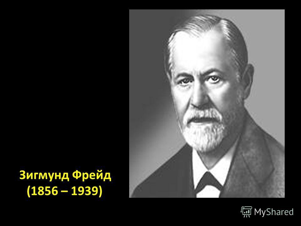 Зигмунд Фрейд (1856 – 1939)