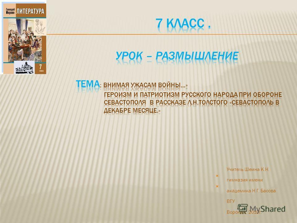 Учитель Шеина К.Н. МОУ гимназия имени академика Н.Г. Басова при ВГУ г. Воронеж, 2010г.