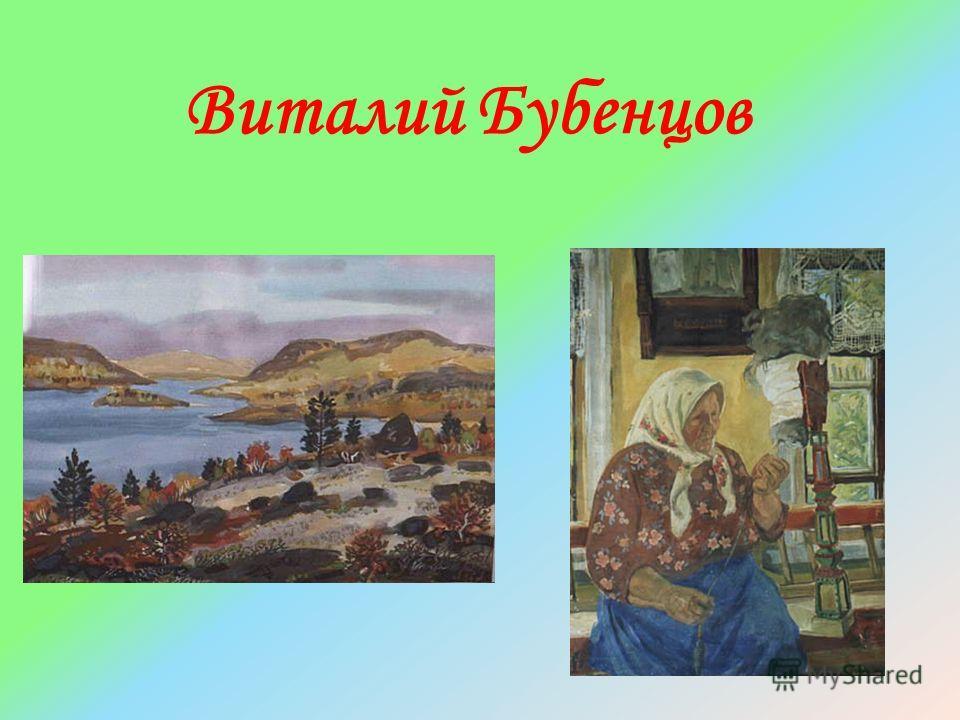 Виталий Бубенцов