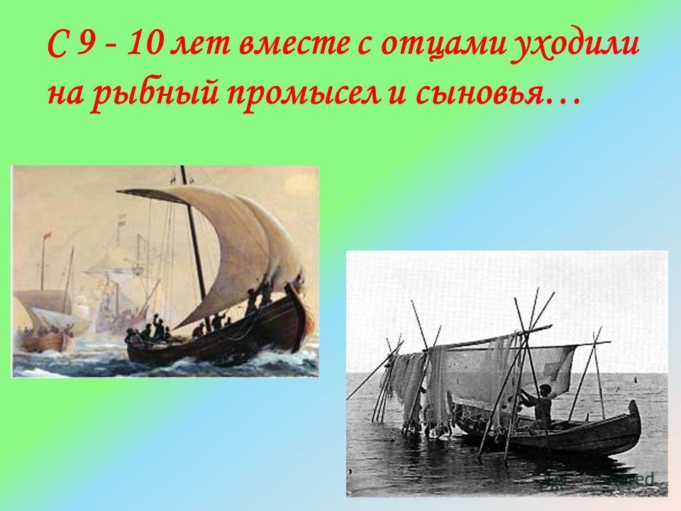 С 9 - 10 лет вместе с отцами уходили на рыбный промысел и сыновья…