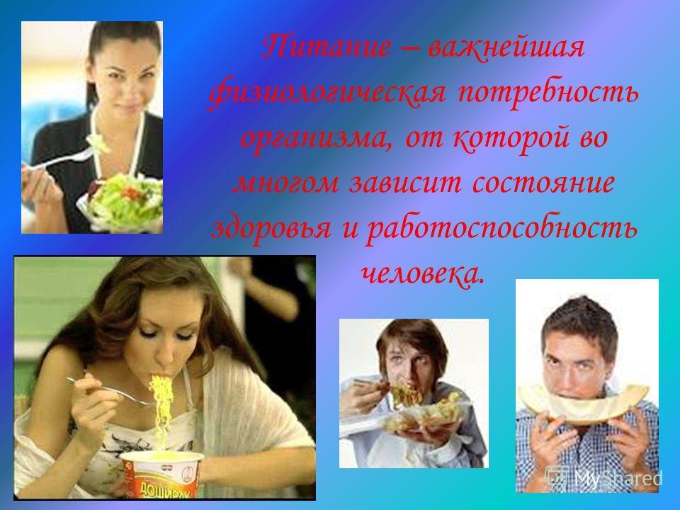 Питание – важнейшая физиологическая потребность организма, от которой во многом зависит состояние здоровья и работоспособность человека.