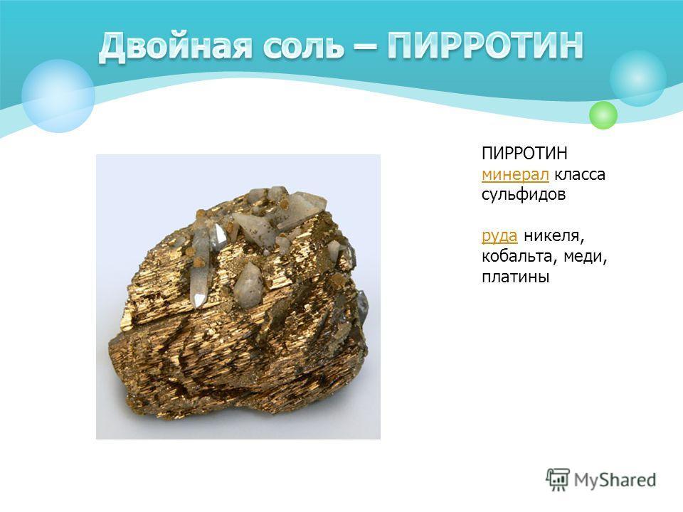ПИРРОТИН минералминерал класса сульфидов рударуда никеля, кобальта, меди, платины
