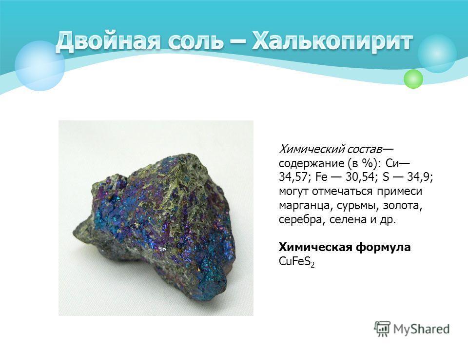 Химический состав содержание (в %): Си 34,57; Fe 30,54; S 34,9; могут отмечаться примеси марганца, сурьмы, золота, серебра, селена и др. Химическая формула CuFeS 2
