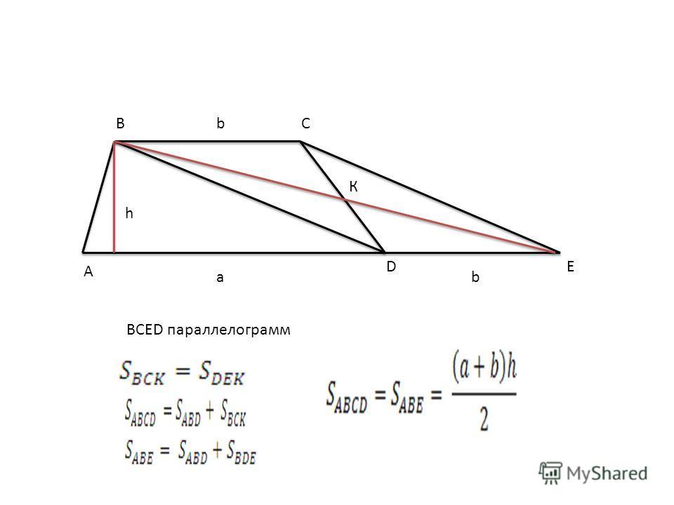 h A BC DE b ab BCED параллелограмм К