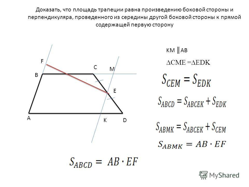 Доказать, что площадь трапеции равна произведению боковой стороны и перпендикуляра, проведенного из середины другой боковой стороны к прямой содержащей первую сторону А В C D E F M K KM AB CME =EDK