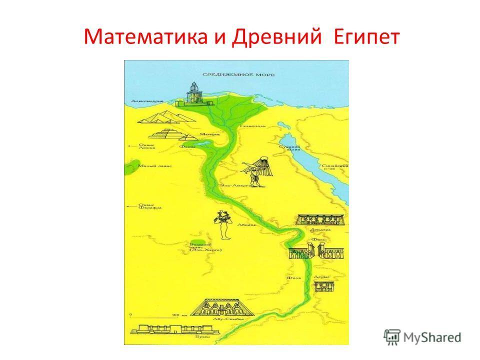 Математика и Древний Египет