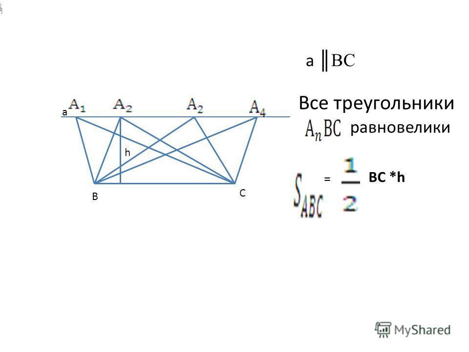 В С а h = BC˖ h BC *h а ВС Все треугольники равновелики