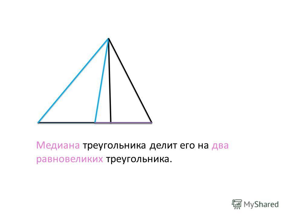 Медиана треугольника делит его на два равновеликих треугольника.