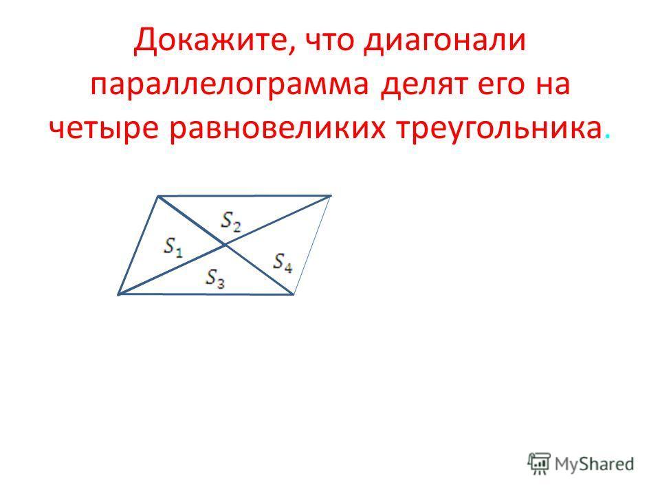 Докажите, что диагонали параллелограмма делят его на четыре равновеликих треугольника.