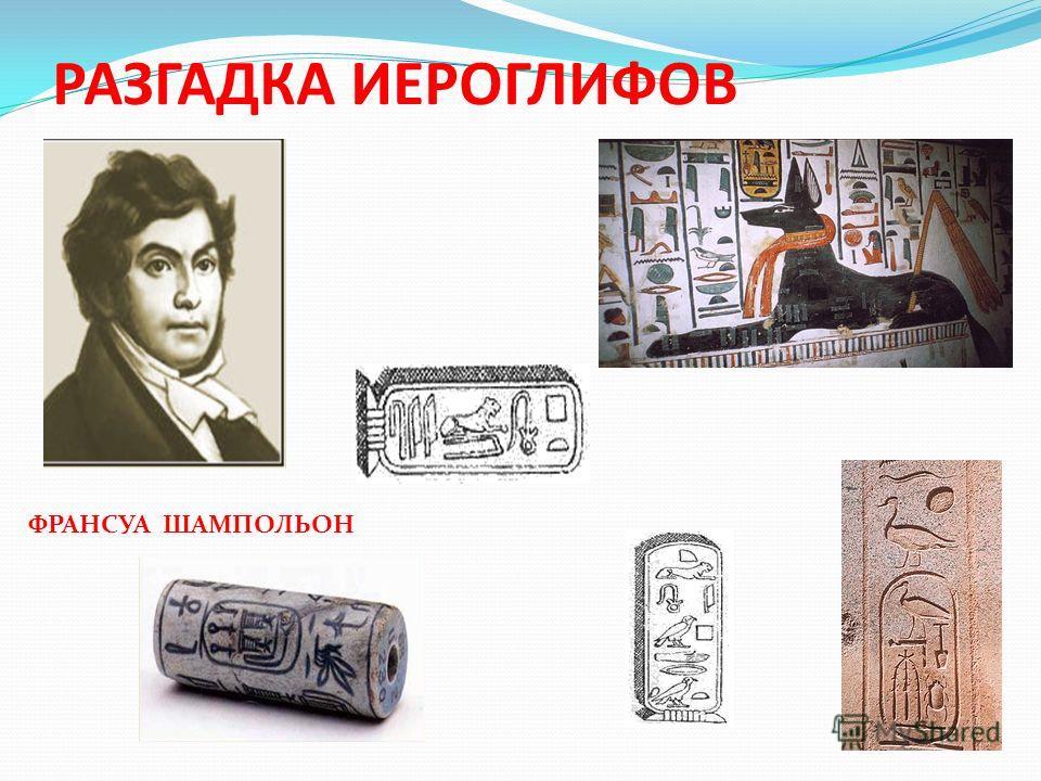 РАЗГАДКА ИЕРОГЛИФОВ ФРАНСУА ШАМПОЛЬОН
