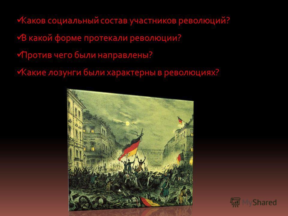 Каков социальный состав участников революций? В какой форме протекали революции? Против чего были направлены? Какие лозунги были характерны в революциях?