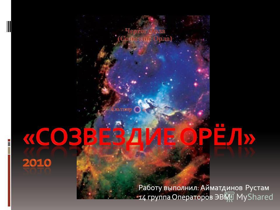 Работу выполнил: Айматдинов Рустам 14 группа Операторов ЭВМ